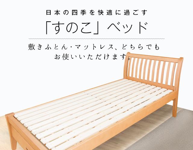 日本の四季を快適に過ごす「すのこ」ベッド