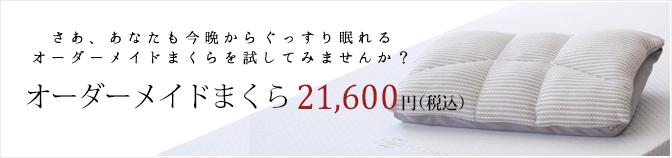オーダーメイドまくら 21,600円