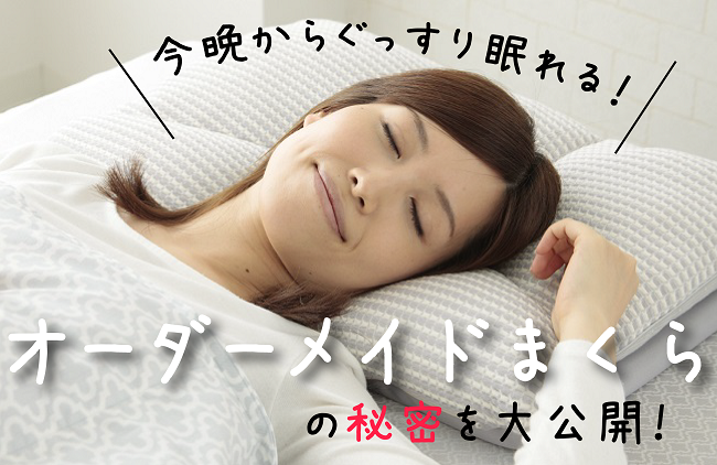 まくらで眠る