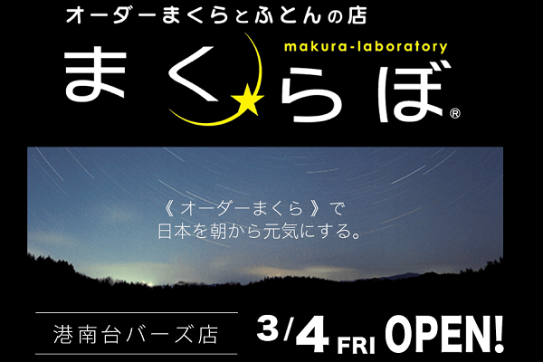 20160311makurabo
