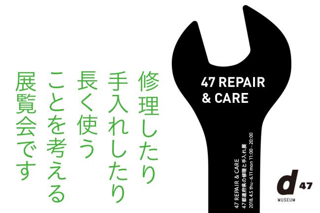 47-repair-care2