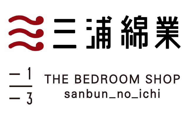 松山市、新居浜市、西条市・今治市のオーダーメイド枕・ベッド・マットレス・羽毛布団なら三浦綿業・THE BEDROOMSHOP sanbun_no_ichi