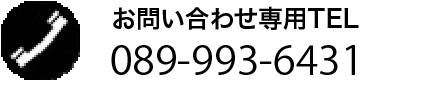 お電話 089-993-6431
