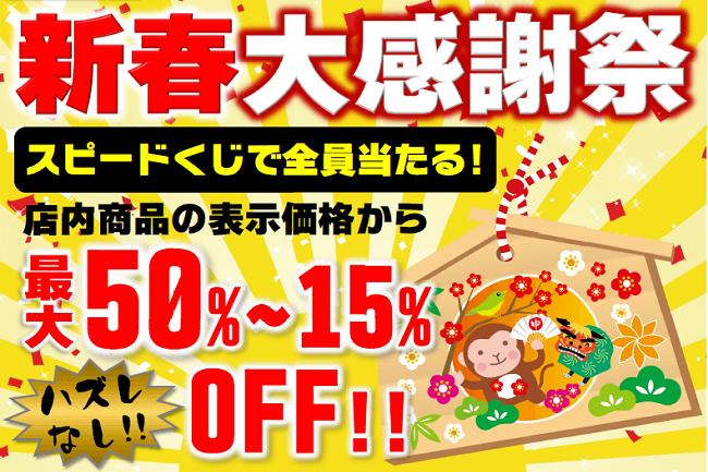 【1月24日まで】新春大感謝祭セール開催中!