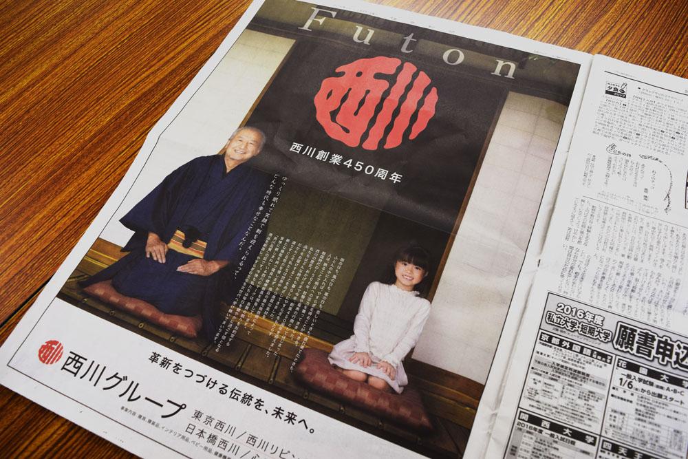 【1月4日より】初売りセール開催中!【西川創業450周年】
