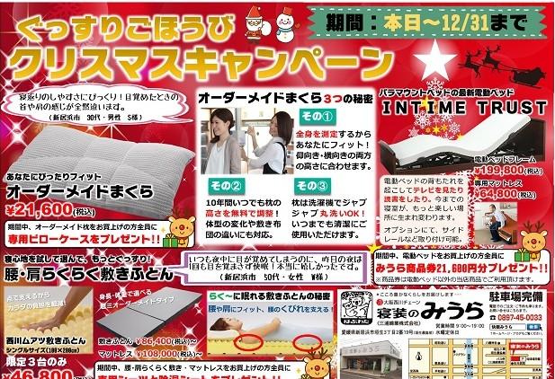 【12月4日スタート】クリスマスセール開催中!