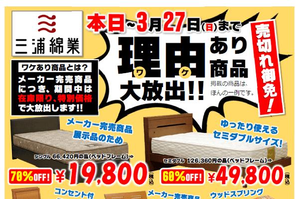 【3月27日まで】ワケあり商品大放出セール開催中!