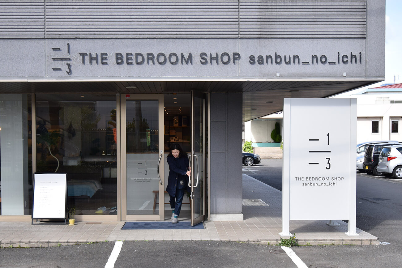 愛媛県松山市の寝具専門店 THE BEDROOM SHOP sanbun_no_ichi