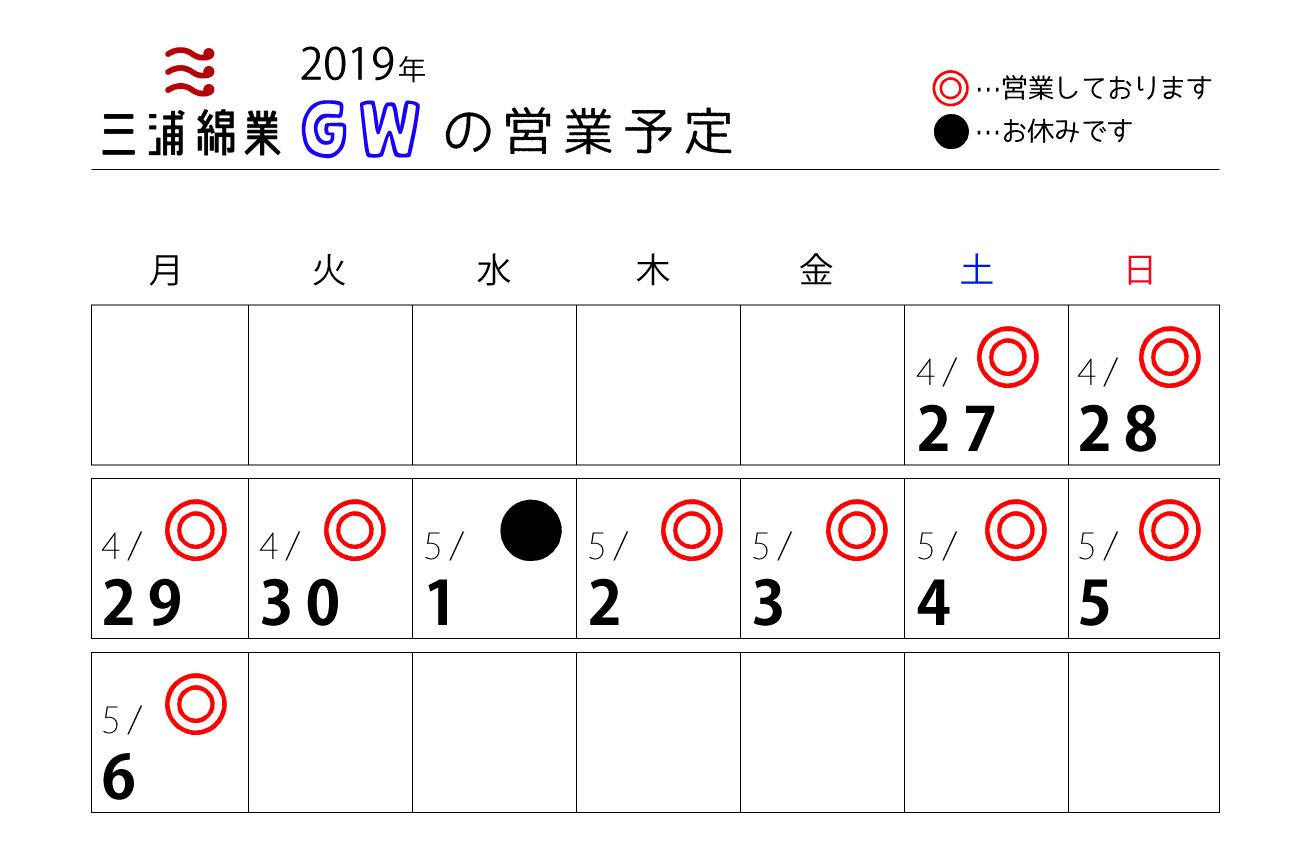 2019年ゴールデンウィーク営業予定のご案内【新居浜店・松山店】